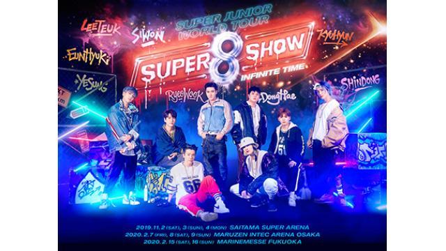 """5/7(木) 23:30~ 『SUPER JUNIOR WORLD TOUR """"SUPER SHOW 8""""』"""