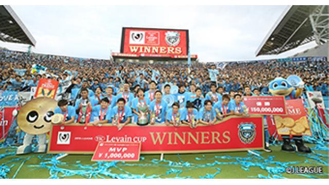 5/31(日) 13:50~ 『JリーグYBCルヴァンカップ ~FINAL 激闘の歴史~』