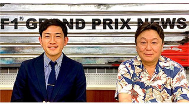 【生放送】7/24(木) 20:00~ 『F1 GPニュース #5』