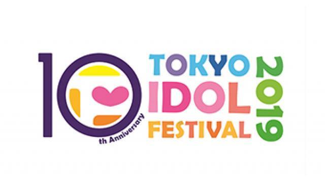 7/29(水) 22:00~ 『TOKYO IDOL FESTIVAL 2019 SPエディション』