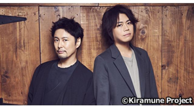 10/16(金) 22:00~ 『KiramuneカンパニーR #54 ゲスト:木村良平・代永翼』