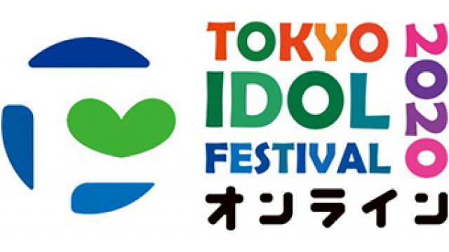 12/4(金) 19:00~ 『TOKYO IDOL FESTIVAL オンライン2020  初日ステージ&バックステージ』