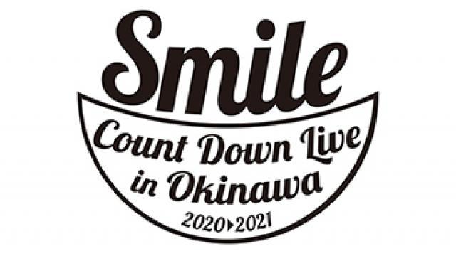 【生中継】12/31(木) 20:00~ 『Smile Count Down Live in OKINAWA 2020-2021』