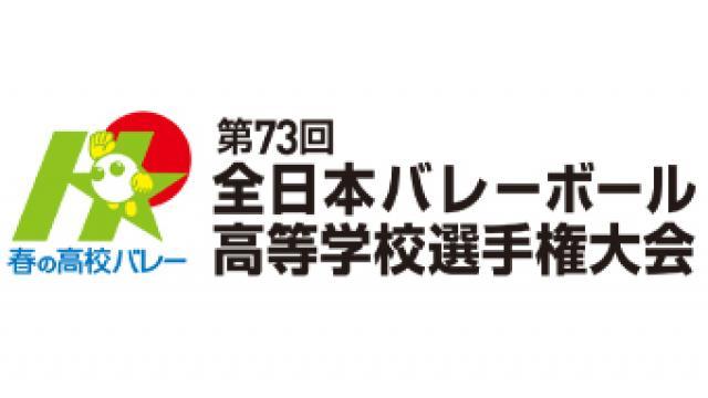 【生中継】1/5(火) 8:55~  『春の高校バレー 第73回全日本バレーボール高等学校選手権大会』
