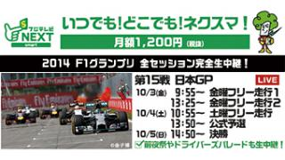10/5(日)14:50~ 【生中継】2014 F1グランプリ 第15戦 日本GP 決勝