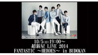 10/5(日)19:00~ 超新星 LIVE 2014 FANTASTIC ~HEROES~ in BUDOKAN