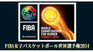 10/5(日)27:05~ FIBA女子バスケットボール世界選手権2014 決勝