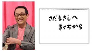 【間もなく放送!】10/19(日)20:00~ 【新番組】きくちから