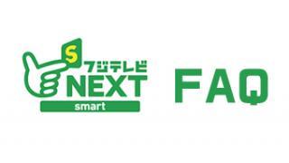 【フジテレビNEXTsmart FAQ】うまく視聴出来ない方はご確認下さい。