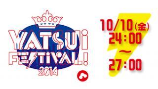 10/10(金)24:00~ YATSUI FESTIVAL!2014