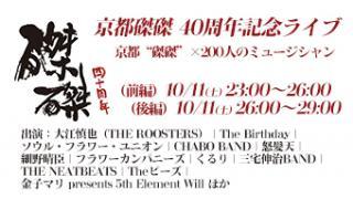 10/11(土)23:00~|26:00~ 京都磔磔40周年記念ライブ 前編|後編