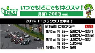 10/10(金)~12(日) 【生中継】2014 F1グランプリ 第16戦 ロシアGP