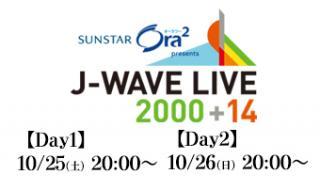 10/25(土) 10/26(日)20:00~ J-WAVE LIVE 2000+14 【Day1】 【Day2】