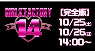 10/25(土)|10/26(日)14:00~  GIRLS' FACTORY 14 完全版  【Day1】|【Day2】
