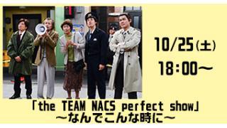 【間もなく放送!】10/25(土)18:00~ 「the TEAM NACS perfect show」~なんでこんな時に~