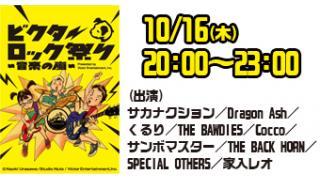 10/16(木)20:00~ ビクターロック祭り~音楽の嵐~