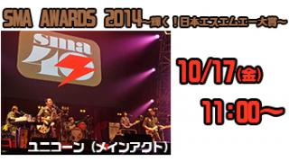 10/17(金)11:02~ SMA AWARDS 2014 ~輝く!日本エスエムエー大賞~