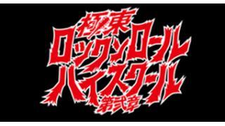 12/17(水)14:00~21:00   氣志團現象2014「極東ロックンロールハイスクール第弐章 怒涛の6連続!!