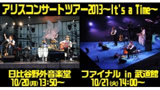 10/20(月)13:50~|10/21(火)14:00~ アリス コンサートツアー 2013 ~It's a Time~