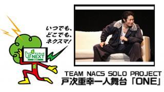 10/23(木)11:10~ TEAM NACS SOLO PROJECT 戸次重幸一人舞台「ONE」