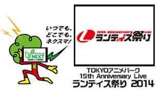 【今夜4時間たっぷり放送!】11/2(日)19:00~ TOKYOアニメパーク 15th Anniversary Live ランティス祭り 2014
