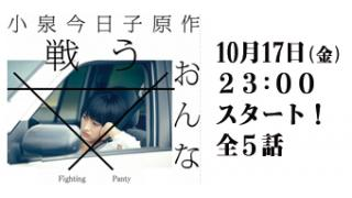 11/14(金)23:00~ 小泉今日子原作オリジナルドラマ『戦う女』 第5話「Tバックブルース」