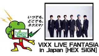 【今夜放送!】11/1(土)21:00~ VIXX LIVE FANTASIA in Japan [HEX SIGN]