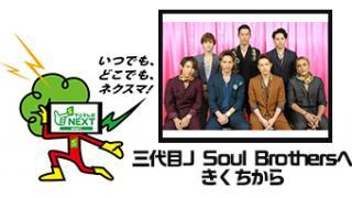 11/1(土)20:00~ 三代目J Soul Brothersへきくちから