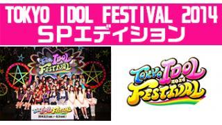 3/9(月)~3/12(木)10:00~11:00 TOKYO IDOL FESTIVAL 2014【SPエディション】