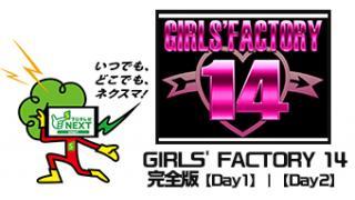 11/26(水)14:00~22:00   GIRLS' FACTORY 14 完全版  【Day1】|【Day2】一挙放送!