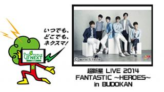 11/9(日)20:00~ 超新星 LIVE 2014 FANTASTIC ~HEROES~ in BUDOKAN