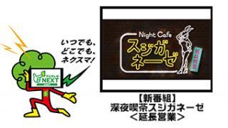 11/12(水)22:00~ 【新番組】深夜喫茶スジガネーゼ<延長営業> #1 ゲスト:HYDE
