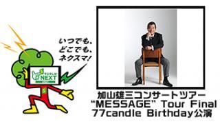 """11/4(火)22:00~ 加山雄三53rdホールコンサートツアー""""MESSAGE"""" Tour Final 77candle Birthday公演"""