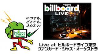 10/31(金)19:00~ 【生中継】Live at ビルボードライブ東京 ヴァンガード・ジャズ・オーケストラ