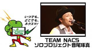 10/31(金)20:45~ TEAM NACSソロプロジェクト音尾琢真「Ottey Ottoman WORLD TOUR 2014 IN JAPAN 『REBIRTH』」