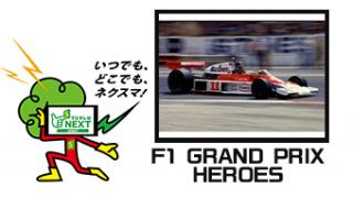 11/1(土)07:00~ほか F1 GRAND PRIX HEROES(GREAT GRAND PRIX RACING HEROES)