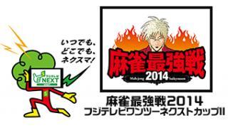 11/14(金)24:00~ 【生中継】麻雀最強戦2014 フジテレビワンツーネクストカップII