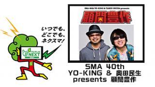 11/15(土)21:00~ SMA 40th YO-KING & 奥田民生 presents 顧問豊作