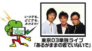 11/9(日)18:00~ 東京03単独ライブ「あるがままの君でいないで」