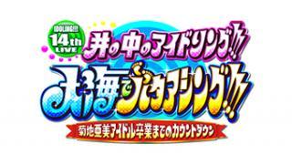 12/16(火)20:00~23:00 14thLIVE 井の中のアイドリング!!!大海でバタアシング!!! ~菊地亜美アイドル卒業までのカウントダウン~