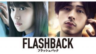 12/19(金)22:00 オリジナルドラマ『FLASHBACK』START!