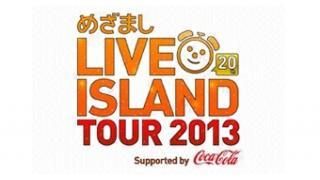 11/17(月)11:10~  めざましLIVE ISLAND TOUR 2013 ダイジェスト