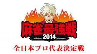 12/05(金)22:00~ 麻雀最強戦2014 全日本プロ代表決定戦