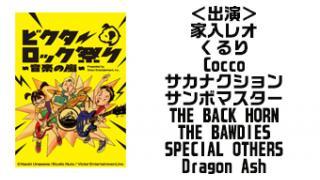 12/09(火)14:00~   ビクターロック祭り~音楽の嵐~