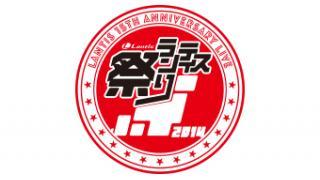 01/12(月)20:00~ TOKYOアニメパーク 15th Anniversary Live ランティス祭り 2014