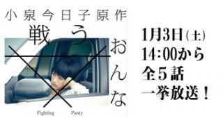 01/03(土)14:00~ 小泉今日子原作オリジナルドラマ『戦う女』 全5話一挙放送!