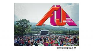 1/1(木)0:00~ FUJI ROCK FESTIVAL '14【完全版】-3Days- 15時間一挙放送! 「ROUTE 17 Rock'n'Roll ORCHESTRA」「THE ROOSTERS」の初出しライブも!