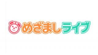 1/1(木)-1/4(日) お台場新大陸めざましライブ2014一挙放送!