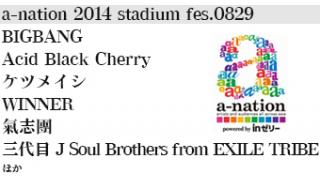 01/04(日)24:00~ a-nation 2014 stadium fes.0829