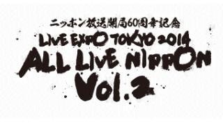 1/14(水)22:00~ LIVE EXPO TOKYO 2014 ALL LIVE NIPPON Vol.2